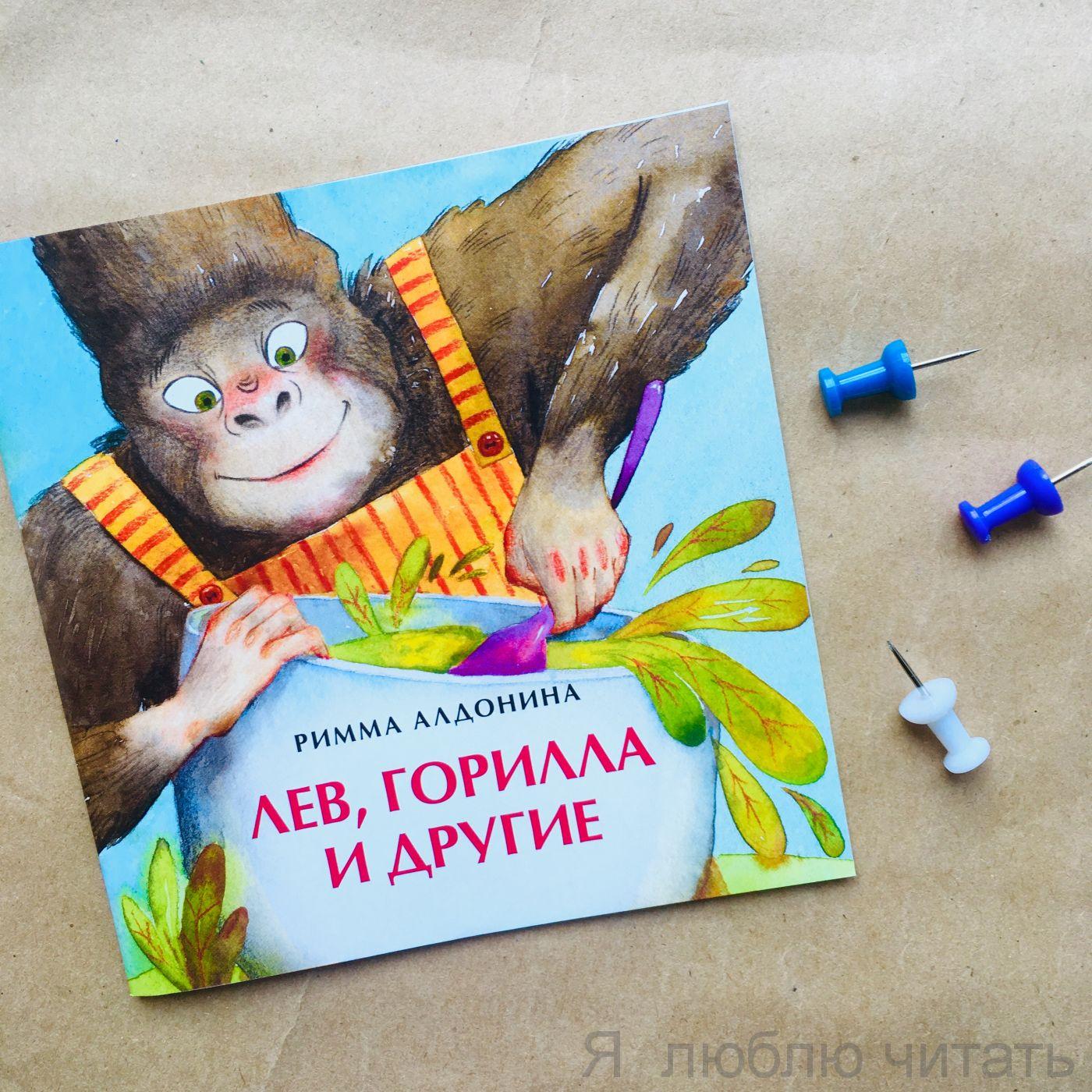 Книга «Лев, горилла и другие»