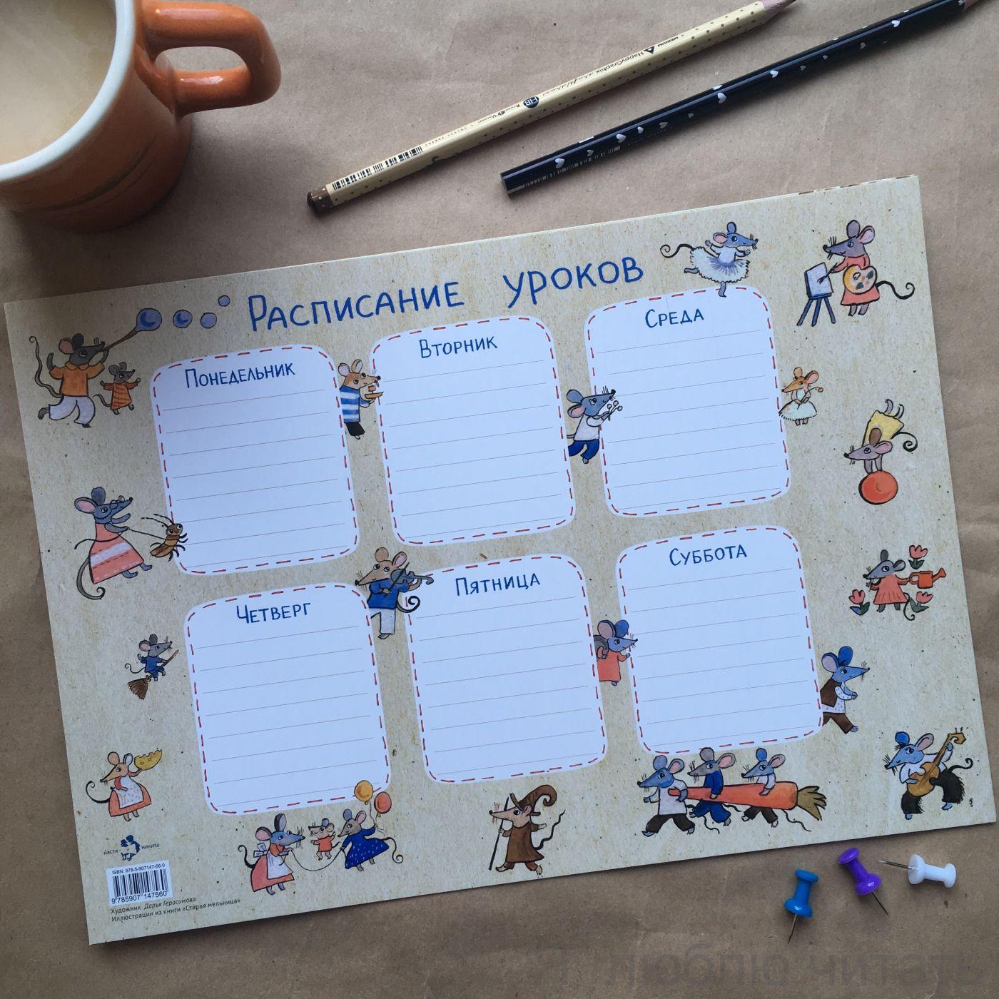 Расписание уроков. Мыши