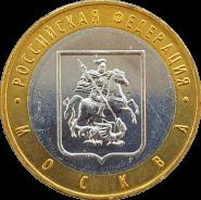 10 РУБЛЕЙ 2005 - МОСКВА ММД (мешковая) UNC