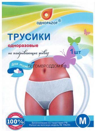 Трусики одноразовые женские 1 шт - не покрывающие живот/ОДНОРАZОF