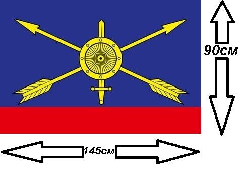 Флаг РВСН 90х145см