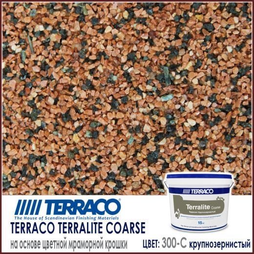 Terralite Coarse (крупнозернистый) цвет 300-C