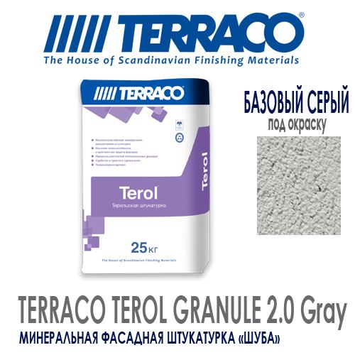 Terol Granule Зерно - 2,0 мм, база - серая.