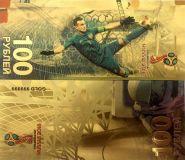 АКЦИЯ!!! 100 РУБЛЕЙ ФУТБОЛ АКИНФЕЕВ, ПОЗОЛОТА + ЦВЕТ, СУВЕНИРНАЯ
