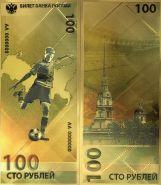 АКЦИЯ!!! 100 РУБЛЕЙ ФУТБОЛ КУБОК МИРА ФУТБОЛИСТ, ПОЗОЛОТА + ЦВЕТ, СУВЕНИРНАЯ