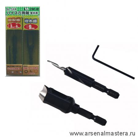 Набор Star-M 58X HSS для отверстий  D3мм с пробочником D9мм М00013384