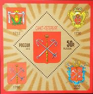 ЗА НОМИНАЛ!!! Санкт-Петербург, герб 2012
