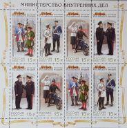 ЗА НОМИНАЛ!!! История мундира МВД 2013 (1747-1750 )