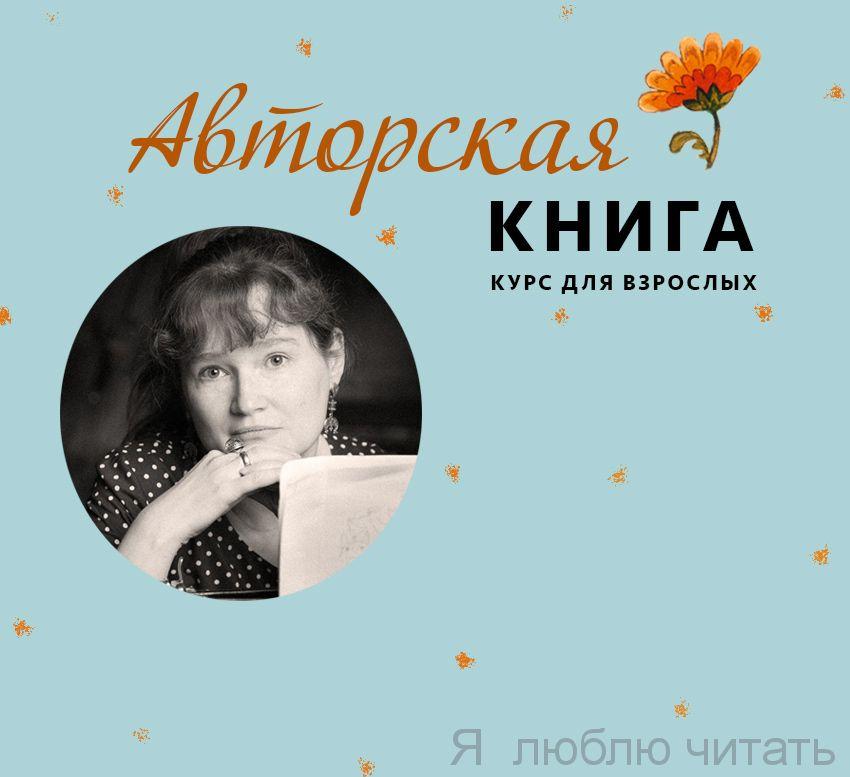 Курс для взрослых «Авторская книга с Дарьей Герасимовой»