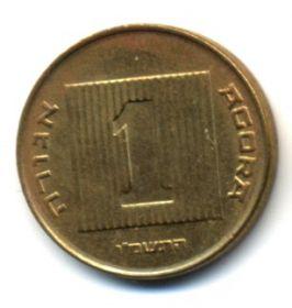 Израиль 1 агора 1986