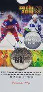 25 рублей 2014, Эмблема, Горы в открытке - Олимпиада Сочи 2014.