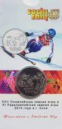 25 рублей 2014, ТАЛИСМАНЫ в открытке - Олимпиада Сочи 2014.
