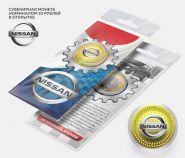 10 рублей NISSAN, серия автомобили мира,(гравировка +цветная эмаль) в открытке