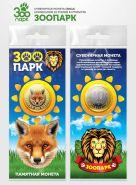 10 рублей ЛИСА, серия ЗООПАРК,(гравировка +цветная эмаль) в открытке