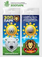 10 рублей МЕДВЕДЬ, серия ЗООПАРК,(гравировка +цветная эмаль) в открытке