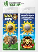 10 рублей СЛОН, серия ЗООПАРК,(гравировка +цветная эмаль) в открытке