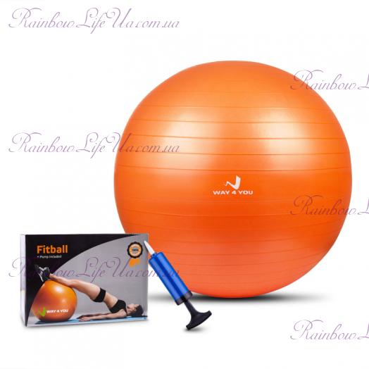 Фитбол мяч для фитнеса 55 см