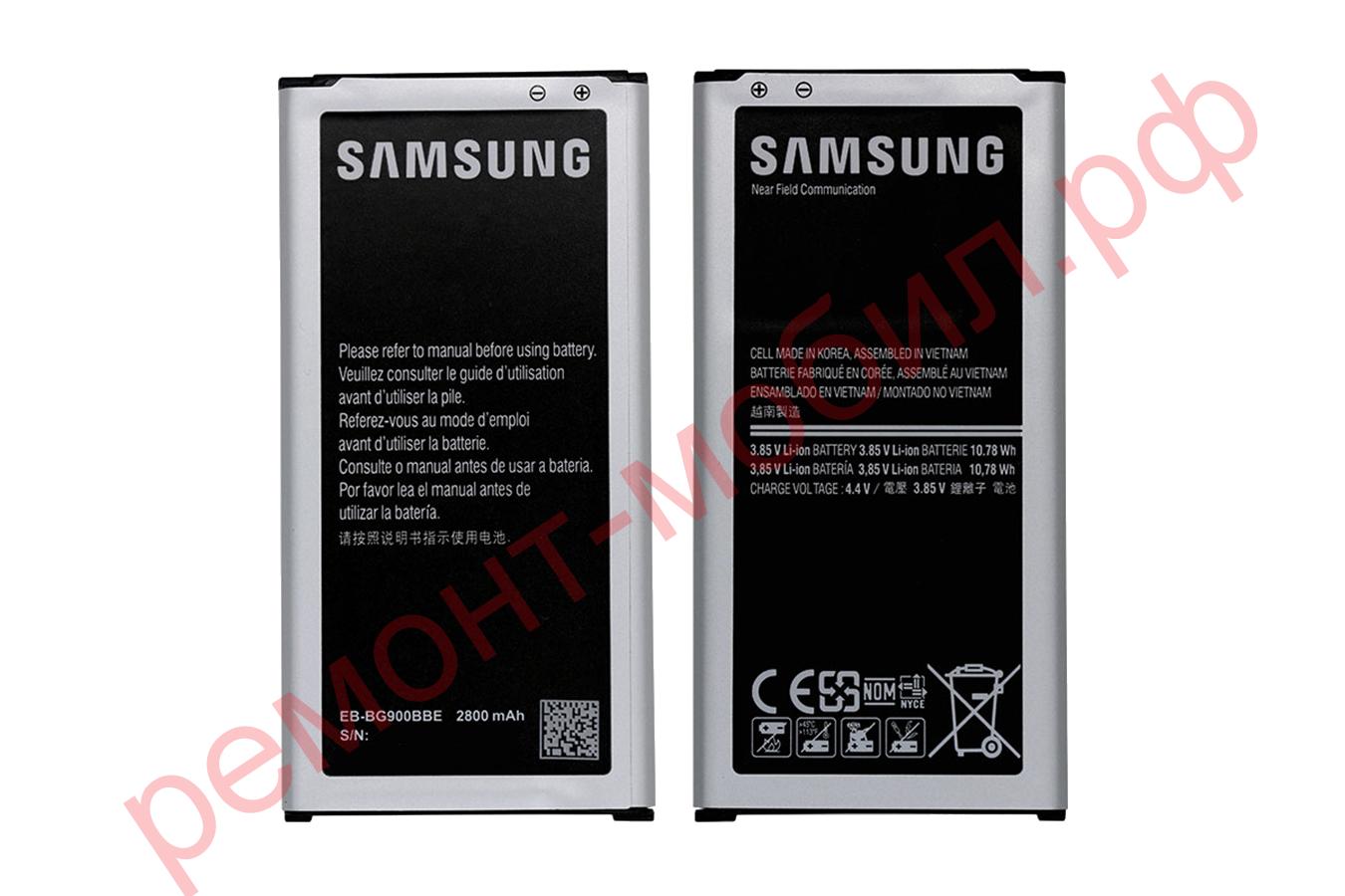 Аккумулятор для Samsung Galaxy S5 ( SM-G900F )