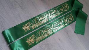 С фамилиями 2021, лента для Выпускников Начальной школы, зеленая