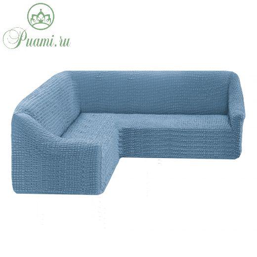 Чехол на угловой диван без оборки универсальный ,голубой
