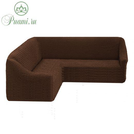 Чехол на угловой диван без оборки универсальный ,шоколадный