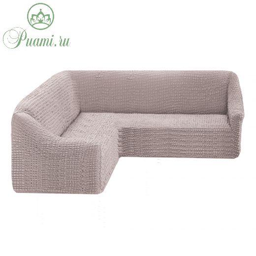Чехол на угловой диван без оборки универсальный ,шампань