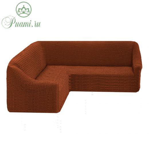 Чехол на угловой диван без оборки универсальный ,темно-рыжий