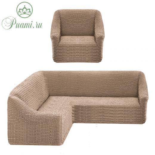 Чехол на угловой диван без оборки универсальный+1 кресло,Бежевый