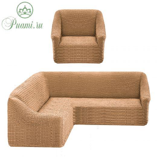 Чехол на угловой диван без оборки универсальный+1 кресло,медовый