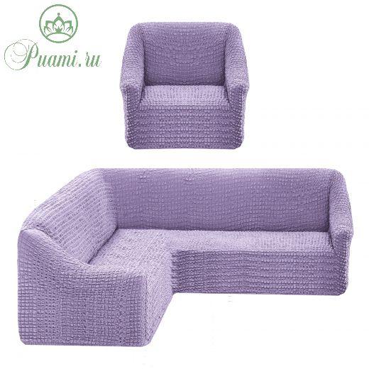 Чехол на угловой диван без оборки универсальный+1 кресло,Лиловый