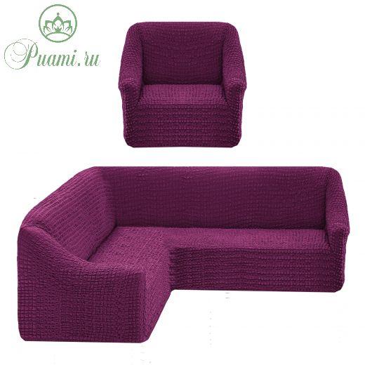 Чехол на угловой диван без оборки универсальный+1 кресло,фиолетовый
