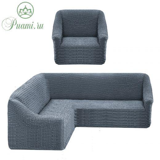 Чехол на угловой диван без оборки универсальный+1 кресло,светло-серый