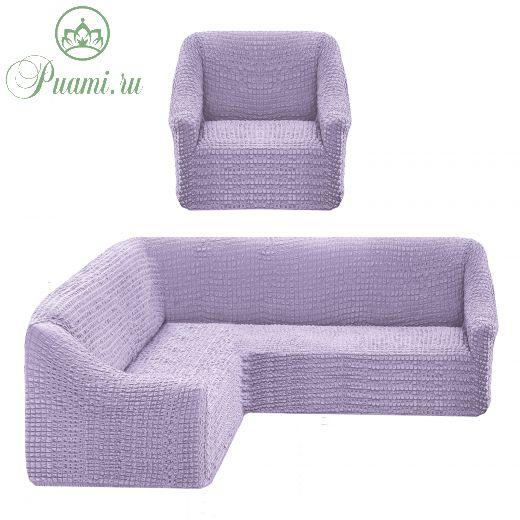 Чехол на угловой диван без оборки универсальный+1 кресло,сиреневый