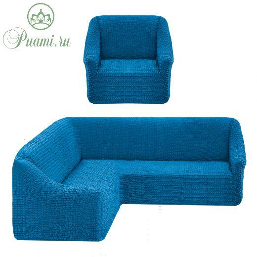 Чехол на угловой диван без оборки универсальный+1 кресло,Бирюзовый