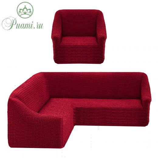Чехол на угловой диван без оборки универсальный+1 кресло,бордовый