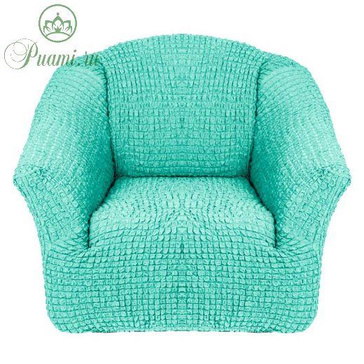 Чехол на кресло без оборки (1шт.) К 041 ,ментол