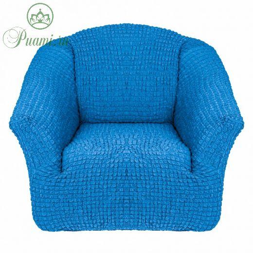 Чехол на кресло без оборки (1шт.) К 041 ,Бирюзовый