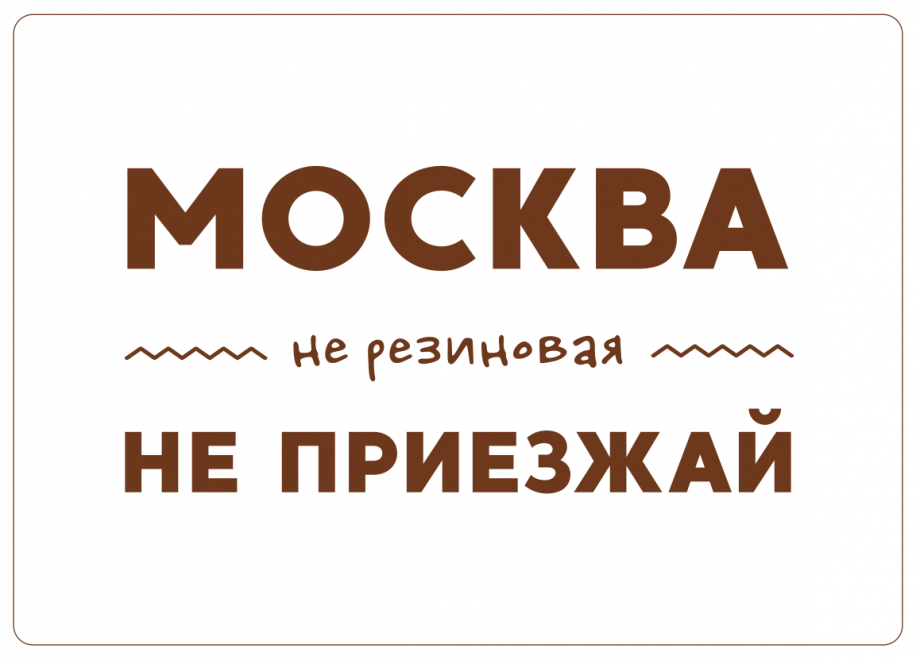 Деревянная открытка Москва не резиновая не приезжай