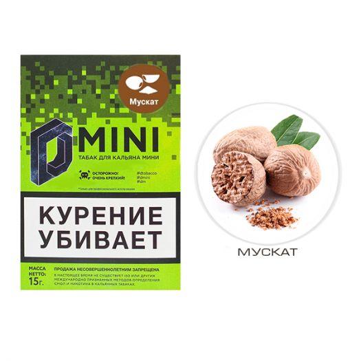 Табак D-Mini Мускат