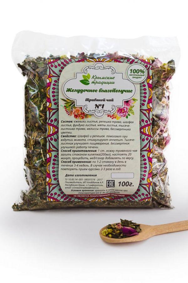 Желудочное благополучие (желудочно-кишечный чай)