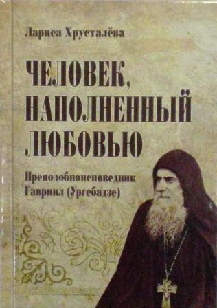 Человек, наполненный любовью. Преподобноисповедник Гавриил (Ургебадзе)