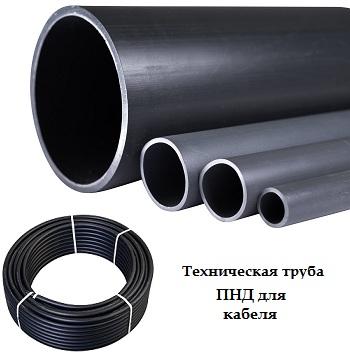 Труба ПНД 90х3,5 техническая тип СЛ