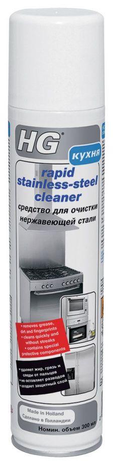 HG Средство для очистки нержавеющей стали 0,3 л