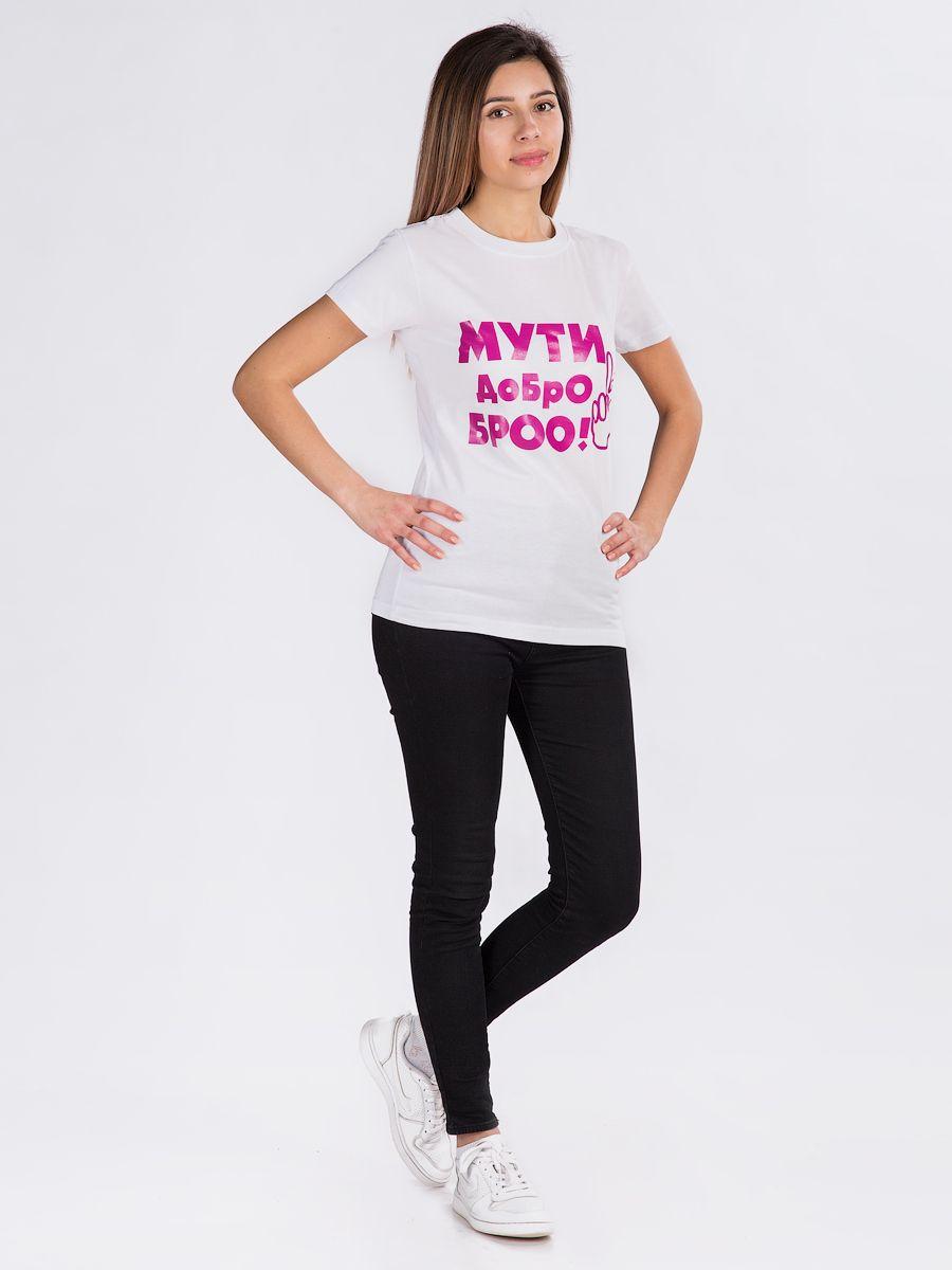 Мути добро белый/розовый футболка женская