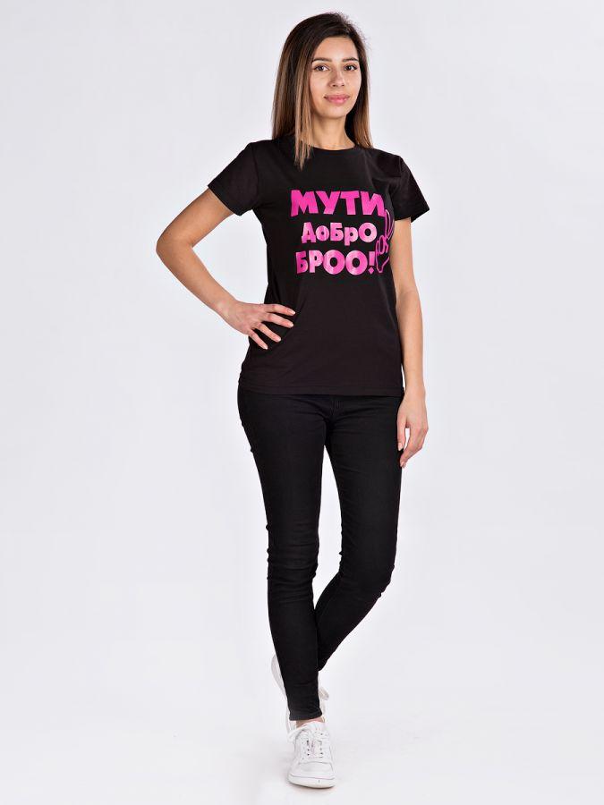 Мути добро черно-белая футболка женская