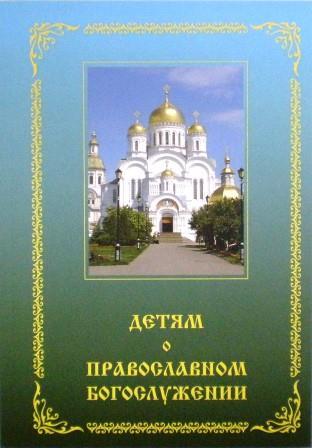 Детям о православном богослужении: пособие для школы и семьи