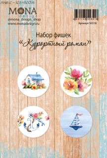 "Топсы ""Курортный роман"""