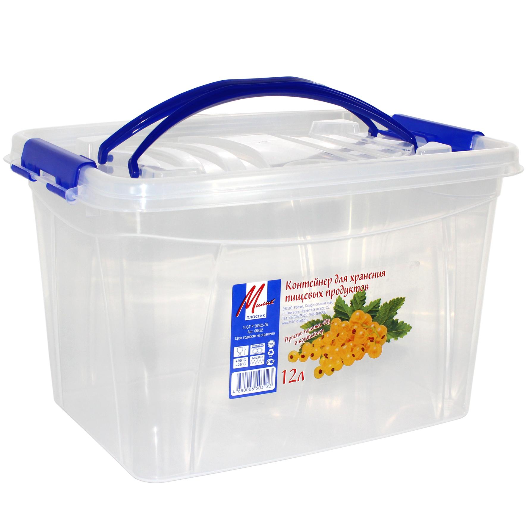 Контейнер для пищевых продуктов с ручкой 12л Милих