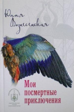 Мои посмертные приключения / Юлия Вознесенская. Православная книга для души