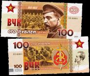 100 РУБЛЕЙ ПАМЯТНАЯ СУВЕНИРНАЯ КУПЮРА - Ф.Э.Дзержинский - ВЧК